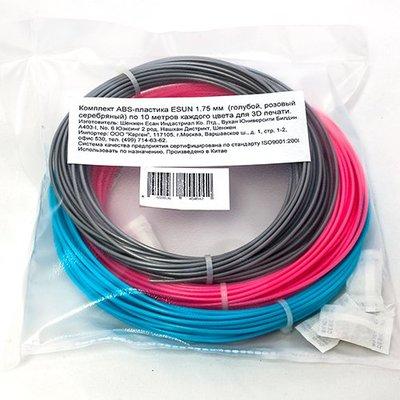 Комплект ABS-пластика ESUN для 3D ручек (голубой, розовый, серебряный), 10 метров каждого цвета